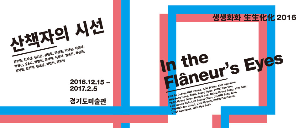 산책자의 시선 In the Flâneur's Eyes