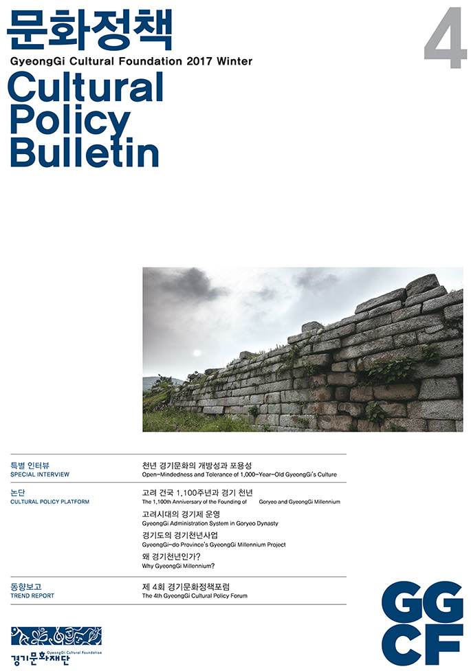 Cultural_Policy_Bulletin_Vol_04