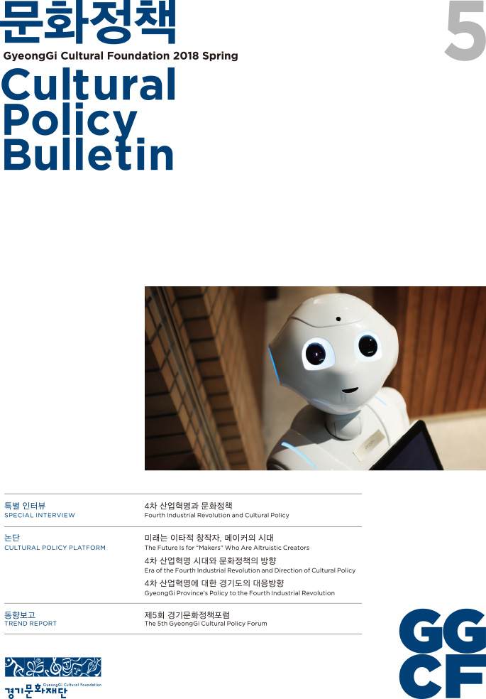 문화정책 Cultural Policy Bulletin Vol.05