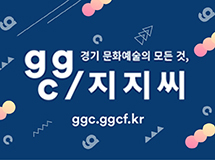 ggc 홈페이지 링크입니다