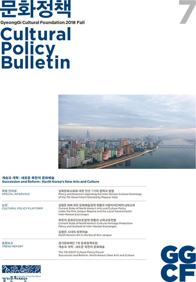 문화정책 Cultural Policy Bulletin Vol.07