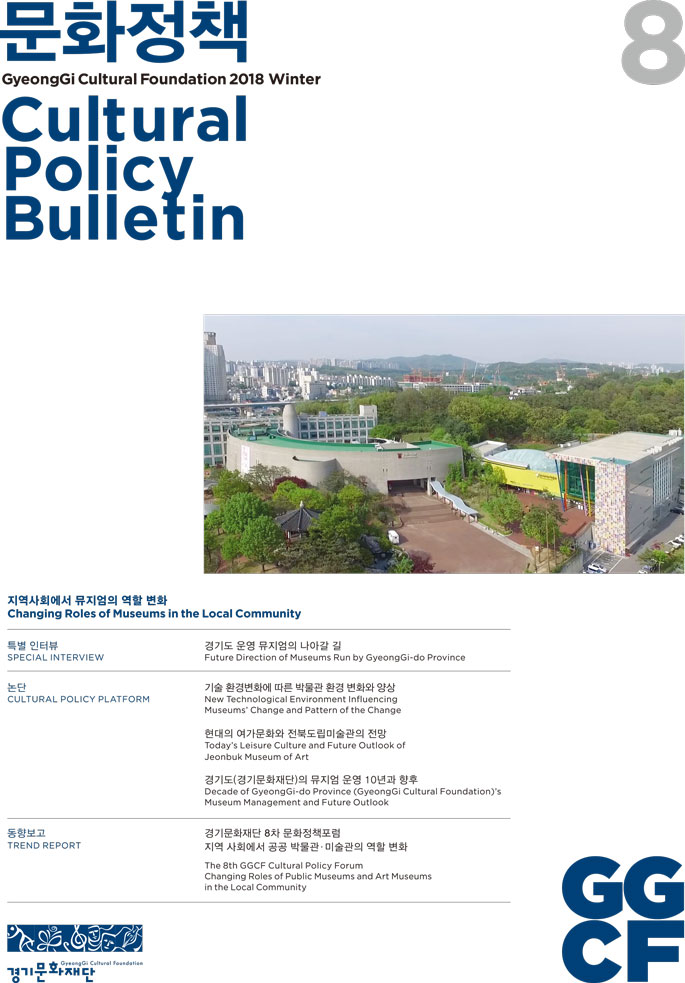 문화정책 Cultural Policy Bulletin Vol.08