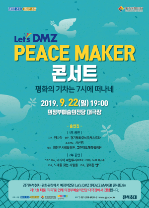 Let's DMZ PEACE MAKER 콘서트 < 평화의 기차는 7시에 떠나네 >